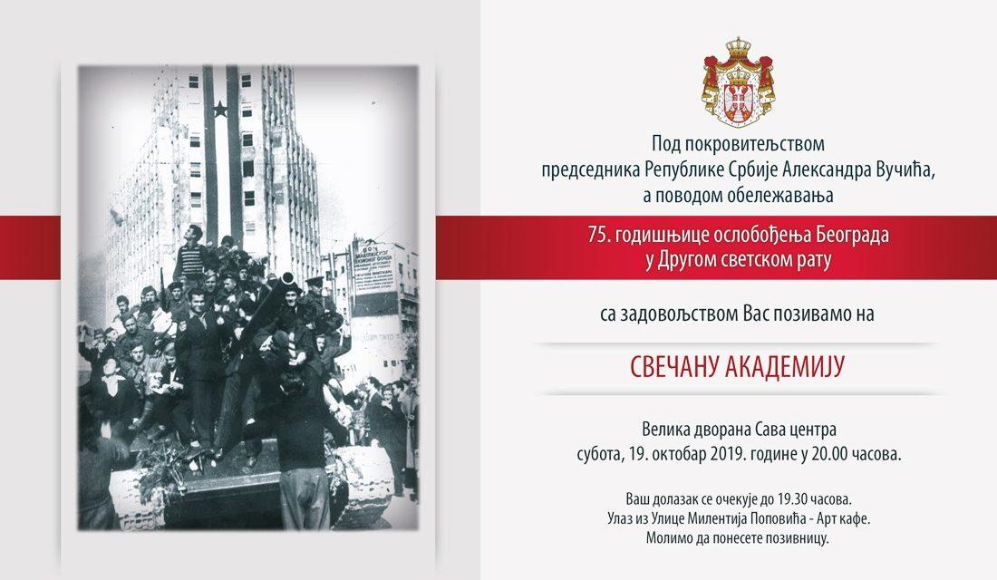 Свечана академија поводом обележавања 75. годишњице од ослобођења Београда у Другом светском рату