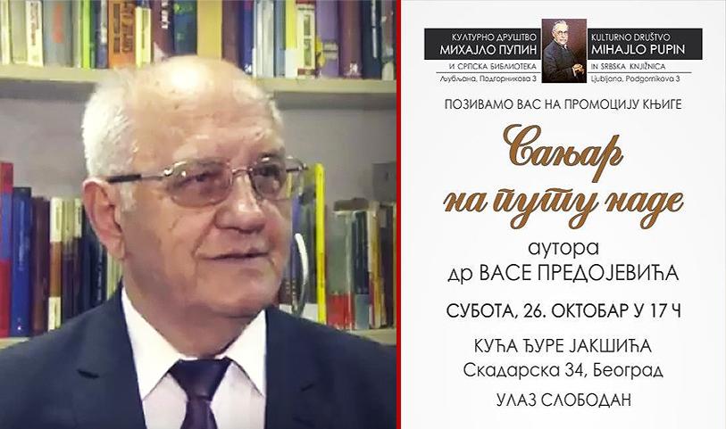 """Промоција књиге """"Сањар на путу наде"""", аутора др Васе Предојевића"""