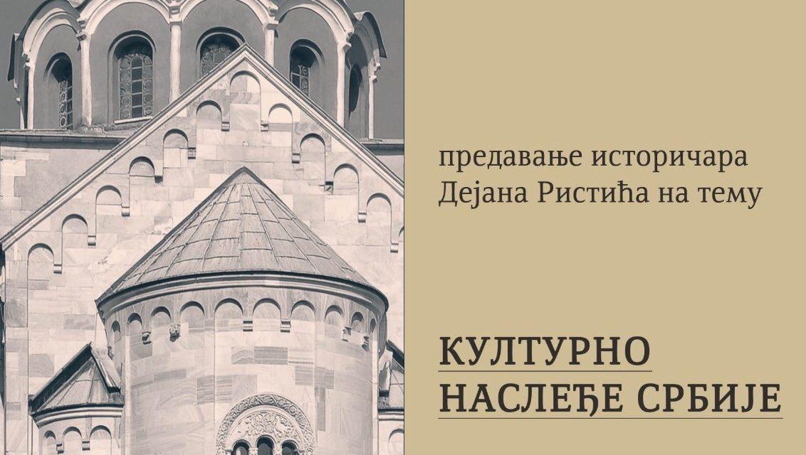 Културно наслеђе Србије