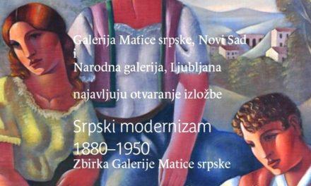 Српски модернизам 1880-1950