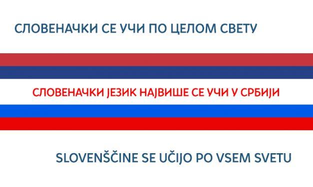 СЛОВЕНАЧКИ ЈЕЗИК НАЈВИШЕ СЕ УЧИ У СРБИЈИ