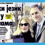 """Независни дневни лист """"Вести"""" пише о успесима Савеза Срба Словеније"""