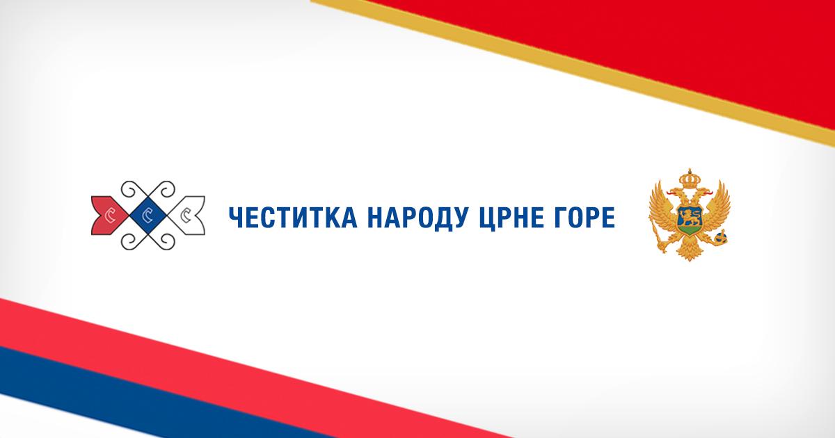Честитка народу Црне Горе