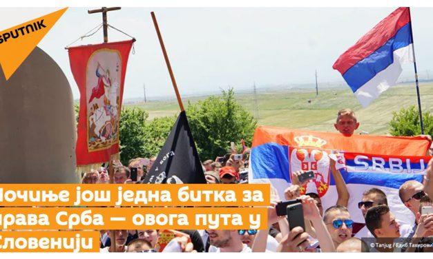 СПУТНИК: Почиње још једна битка за права Срба — овога пута у Словенији