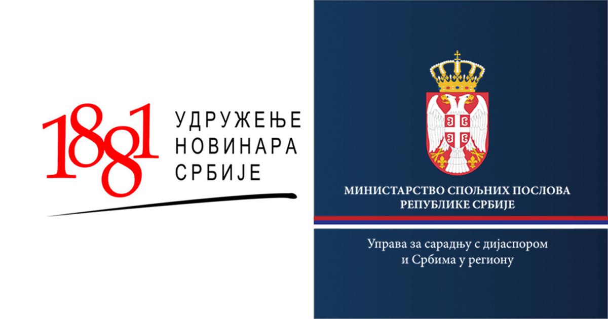 УЧЕШЋЕ НА 10. МЕДИЈСКОЈ КОНФЕРЕНЦИЈИ ДИЈАСПОРЕ И СРБА У РЕГИОНУ