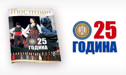 25 ГОДИНА САВЕЗА СРПСКИХ ДРУШТАВА СЛОВЕНИЈЕ