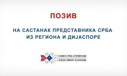 ПОЗИВ на састанак представника Срба из региона и дијаспоре