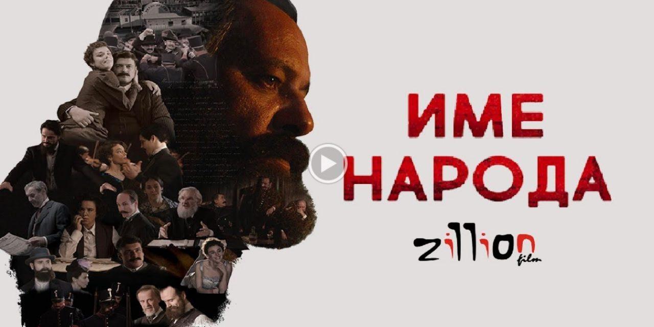 Вече Новосадскoг биоскопа